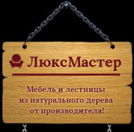 ЛюксМастер